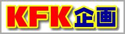 KFK企画ロゴ